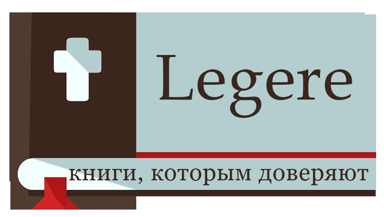 legere.ru