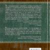 Подлинно-библейское душепопечение задняя 001