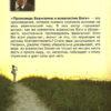 Проповедь Евангелия и всевластие Бога задняя 001