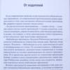 библейская проповедь-вступление3 (1)