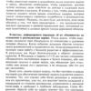 руководство церковью-вступление10