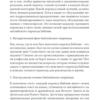 альманах11-вступление10