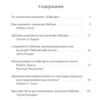 альманах11-вступление2
