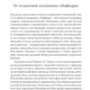 альманах11-вступление4
