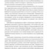 альманах11-вступление8