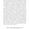 альманах11-вступление9