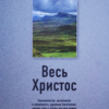 книги о христе-вступление (2)