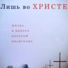 книги о христе-вступление (4)