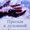 книги о молитве-вступление (1)